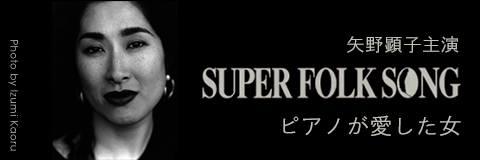 矢野顕子 SUPER FORK SONG